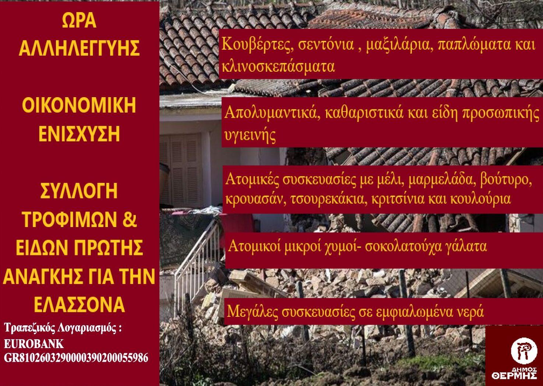 Συγκέντρωση ανθρωπιστικής βοήθειας στους σεισμόπληκτους της Ελασσόνας από το δήμο Θέρμης