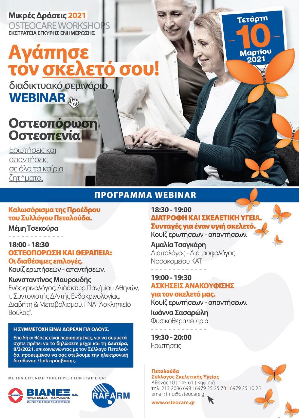 """Δωρεάν διαδικτυακό σεμινάριο – """"Οστεοπόρωση και Οστεοπενία"""""""